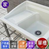水槽 洗手台 洗碗槽【FS-LS001CH 】日式穩固耐用ABS塑鋼洗衣槽(不鏽鋼腳架)1入