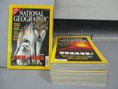 【書寶二手書T5/雜誌期刊_PGD】國家地利雜誌_2002/1~12月合售_大野狼與好朋友等