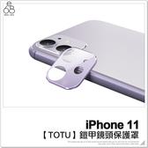 【TOTU】iPhone 11 鏡頭貼 盔甲 鋁合金邊框 鋼化膜 一體式 防刮防撞 防髒污 手機鏡頭 保護貼