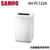 【SAMPO聲寶】3-5坪定頻移動式空調 AH-PC122A免運費 含基本安裝