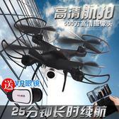 空拍機玩具高清航拍專業超長續航充電遙控飛機直升兒童四軸飛行器FA 萬聖節