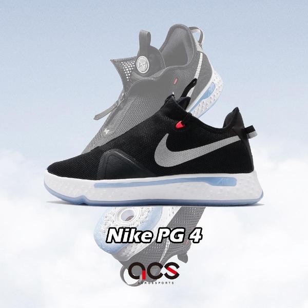 Nike 籃球鞋 PG 4 EP 黑 白 男鞋 Paul George 保羅 喬治 拉鍊設計【ACS】 CD5082-001