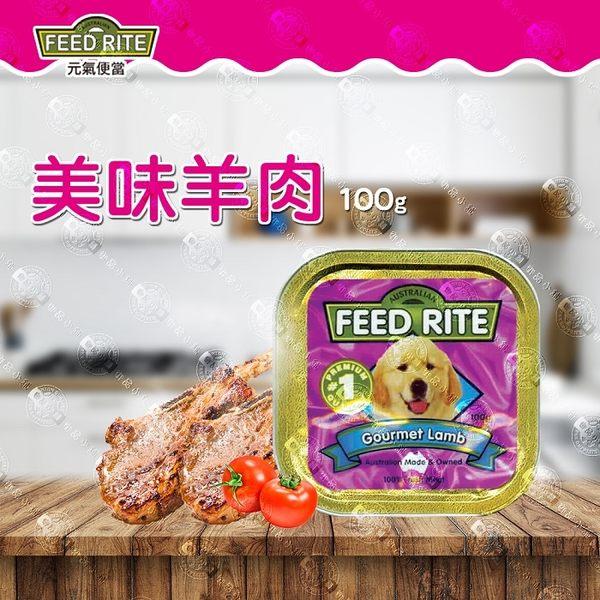 【送贈品】元氣便當FEED RITE 犬用餐盒 健康美味更升級- 美味羊肉  寵物狗罐頭/狗餐 24入