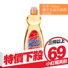 日本 Mitsuei 橘子去油洗碗精 600ml 【小紅帽美妝】