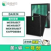 【活性碳 增量優惠】綠綠好日 抗菌除臭增量組 適用 大金 MC55USCT MC40USCT MCK55USCT KAFP080B4