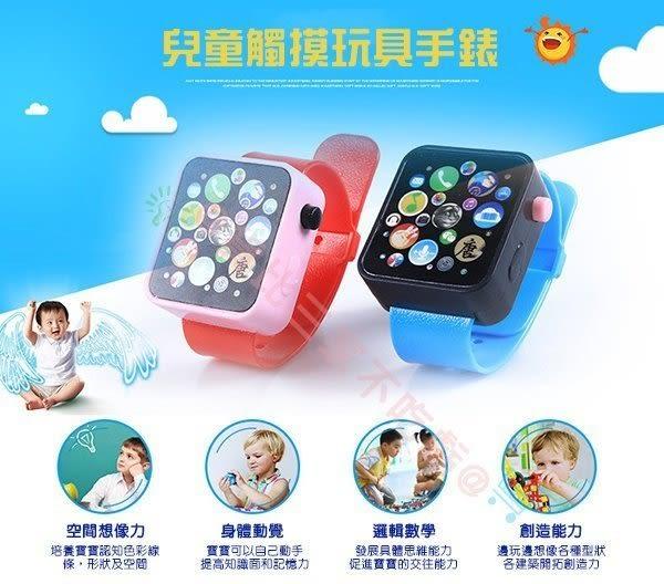 ☆貨比三家☆ L Watch 觸碰式 卡通智能錶 音樂手錶 智慧手錶 故事手錶 含電池 i watch 早教玩具