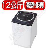 TOSHIBA東芝【AW-DE1200GG】變頻12公斤洗衣機 魅力黑