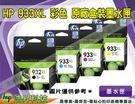 HP 933XL 黃色 防水 高容量 盒裝原廠墨水匣