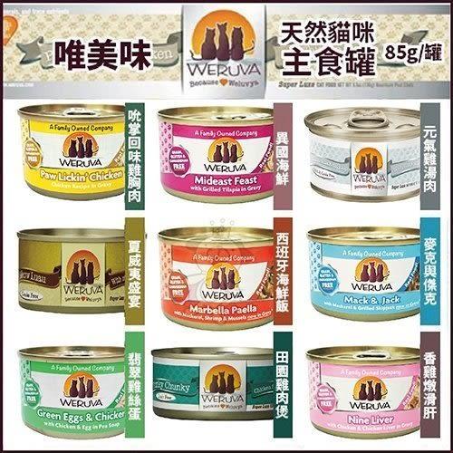*KING WANG*【12罐+1罐含運】唯美味Weruva《天然貓咪主食罐》85g