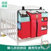 嬰兒床床頭收納掛袋尿布收納袋床邊置物袋尿片袋多功能儲物置物架 【好康免運】