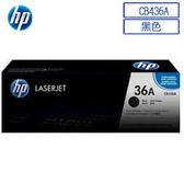 HP CB436A原廠黑色碳粉匣 適用LJP1505/M1120/M1522(原廠品)◆永保最佳列印品質