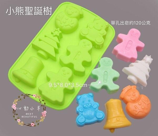 心動小羊^^聖誕節6孔小熊聖誕樹6連模免切 手工皂DIY材料 手工皂模具 模型 蛋糕模
