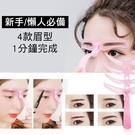 韓國四代畫眉神器 畫眉 立體眉形 輔助化妝眉卡帶 畫眉器 NailsMall