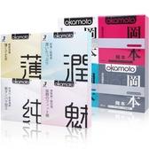 岡本okamoto 衛生套 薄潤純魅3入*4盒+浪漫繽紛組3入*4盒 (共24片) 【套套先生】