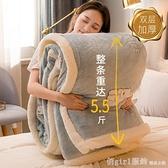 冬被 毛毯加厚雙層蓋毯冬季珊瑚絨床單小毯子午睡辦公室被子沙發毛巾被 開春特惠