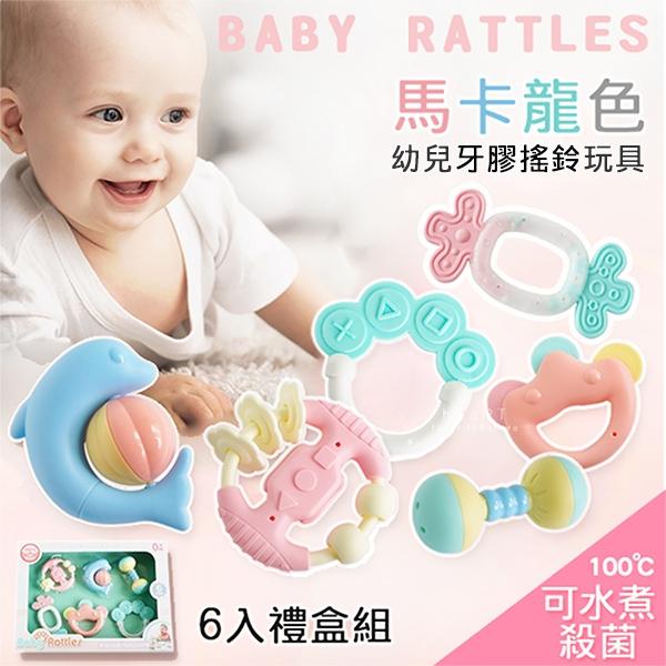 馬卡龍色幼兒牙膠搖鈴玩具禮盒 6入組 安撫玩具 幼兒玩