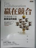 【書寶二手書T4/財經企管_GOH】贏在兢合:快速脈動下的產業協同策略_薛文蔚