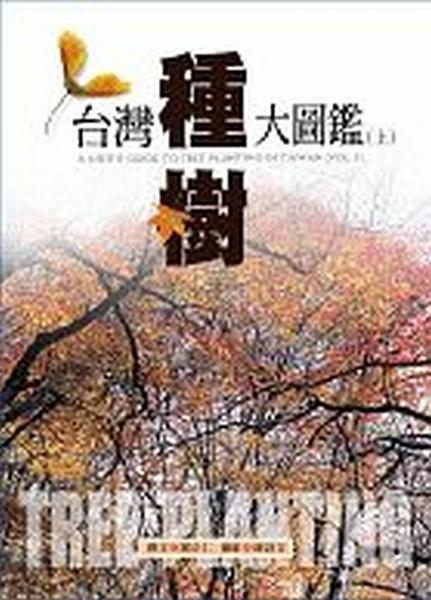 (二手書)台灣種樹大圖鑑(上)