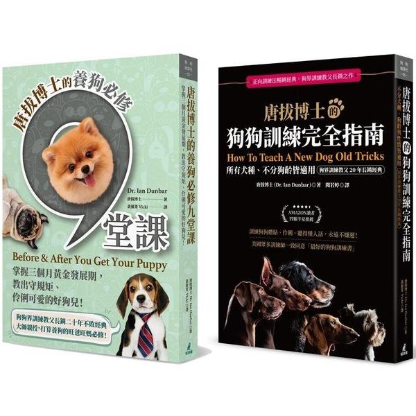 唐拔博士長銷三十年狗狗訓練經典套書(唐拔博士的養狗必修九堂課 唐拔博士的狗狗訓練