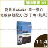 寵物家族-愛肯拿ACANA-單一蛋白低敏無穀配方(野生沙丁魚+蔬菜)11.4kg-送愛肯拿犬340g*2(口味隨機)