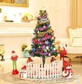 聖誕樹聖誕節布置裝飾品小聖誕樹仿真樹套餐家用擺件迷你1.5米1.8米發光LX聖誕交換禮物