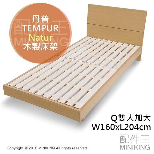 【配件王】日本代購 海運 TEMPUR 丹普 Natur 木製 木頭 床架 北歐風 淺棕 深棕 Q 雙人 加大