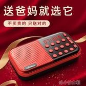 收音機 收音機老人新款便攜式老年多功能聽戲曲充電小型迷你全半導體波段 洛小仙女鞋