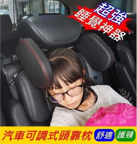 TOYOTA豐田WISH【可調式頭靠枕】車上睡覺枕頭 兩側舒適頭靠 移動頭靠 防落枕 調整型靠頭