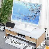 電腦顯示器增高架底座桌面鍵盤整理收納置物架加高熒幕架 CJ2355『易購3c館』