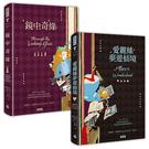 愛麗絲夢遊仙境+鏡中奇緣(套書)