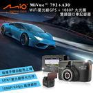Mio MiVue 792+A30 後鏡頭 SONY星光級感光元件 WIFI GPS行車記錄器(送-16G+胎壓錶+掛鉤+擦拭布+收納網+香氛)