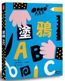 塗鴉ABC(附創作貼紙一張)──塗鴉、拼貼、創造!