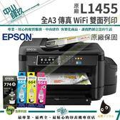 【搭一黑三彩墨水】EPSON L1455 網路高速A3+專業連續供墨複合機 兩年保固 送禮券等好禮