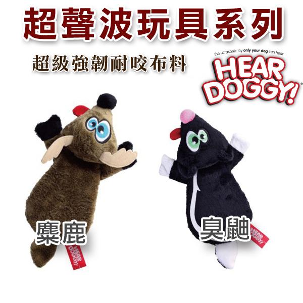 ★台北旺旺★Hear Doggy.超聲波玩具系列 (麋鹿58511/臭鼬/58513),防咬技術