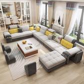 簡約現代布藝沙發大小戶型客廳可拆洗布沙發組合簡易沙發整裝傢俱  YDL