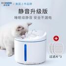 飲水器 貓咪飲水機智能自動循環流動靜音喂水器貓狗用寵物喝水神器