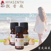 【風信子HYASINTH】精油飄香瓶 (香味_清爽海風)芳香劑/除臭/擴香劑