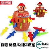 海盜桶 多人桌遊運氣遊戲 整蠱遊戲 親子互動桌遊 聚會遊戲 桌面遊戲 存錢筒 插插樂 插劍桶