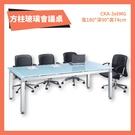 CKA-3x6MG 方柱會議桌 霧玻 洽談桌 辦公桌 不含椅子 學校 公司 補習班 書桌 多功能桌 桌子