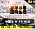 【麂皮】16年後 W166 GLE系列 避光墊 / 台灣製、工廠直營 / w166避光墊 w166 避光墊 c292 麂皮 儀表墊