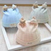 秋冬天新生兒胎帽0-3個月嬰兒帽子嬰幼兒純棉初生兒男女寶寶保暖 簡而美