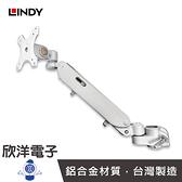 LINDY林帝 液晶螢幕氣壓式支臂 (40940) /台灣設計製造/液晶螢幕/電視/氣壓式