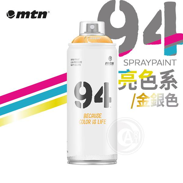 『ART小舖』西班牙蒙大拿MTN 94系列 噴漆 400ml 金銀/亮色系 單色自選