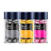印尼 Ellips 深層護髮角蛋白膠囊 50粒 ◆86小舖 ◆