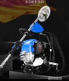 德國東御割草機四沖程背負式小型開荒多功能家用汽油打除草機神器YJT 暖心生活館