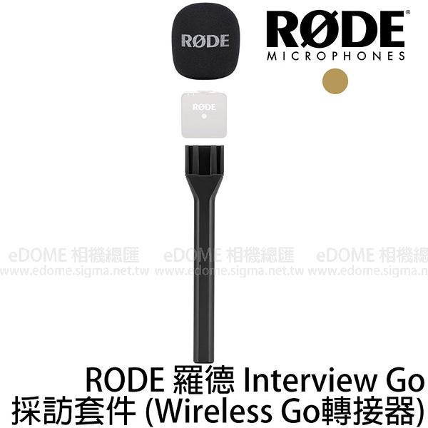 RODE 羅德 Interview GO 手持麥克風轉接器 (6期0利率 免運 正成公司貨) 採訪套件 for Wireless GO
