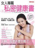 (二手書)女人專屬私密健康書