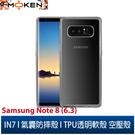 【默肯國際】IN7 Samsung Galaxy Note 8 (6.3吋)氣囊防摔 透明TPU空壓殼 軟殼 手機保護殼