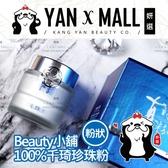【妍選】Beauty小舖 100%千琦珍珠粉(真珠粉) (60g/罐)