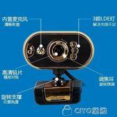 攝像頭帶麥克風電腦臺式機筆記本電視機USB家用高清免驅視頻通話 ciyo黛雅